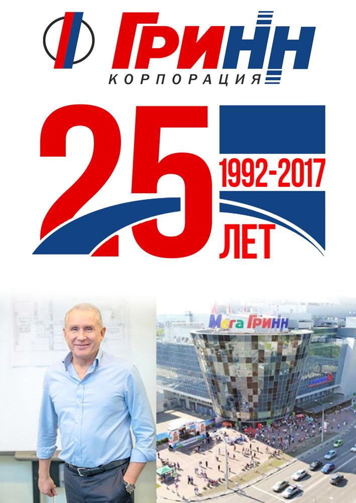 Корпорация «ГРИНН» отмечает 25-летие