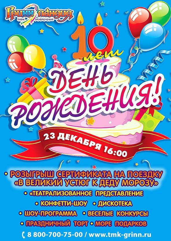 10-й день рождения парка развлечений