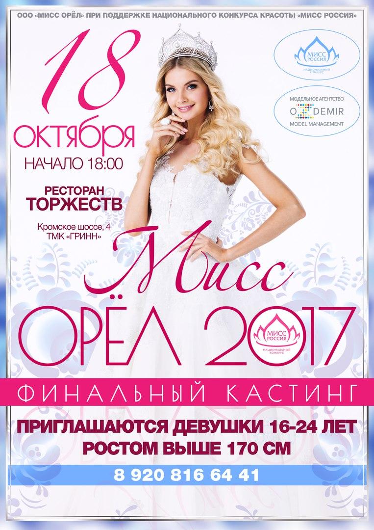 Финальный кастинг конкурса «Мисс ОРЁЛ»