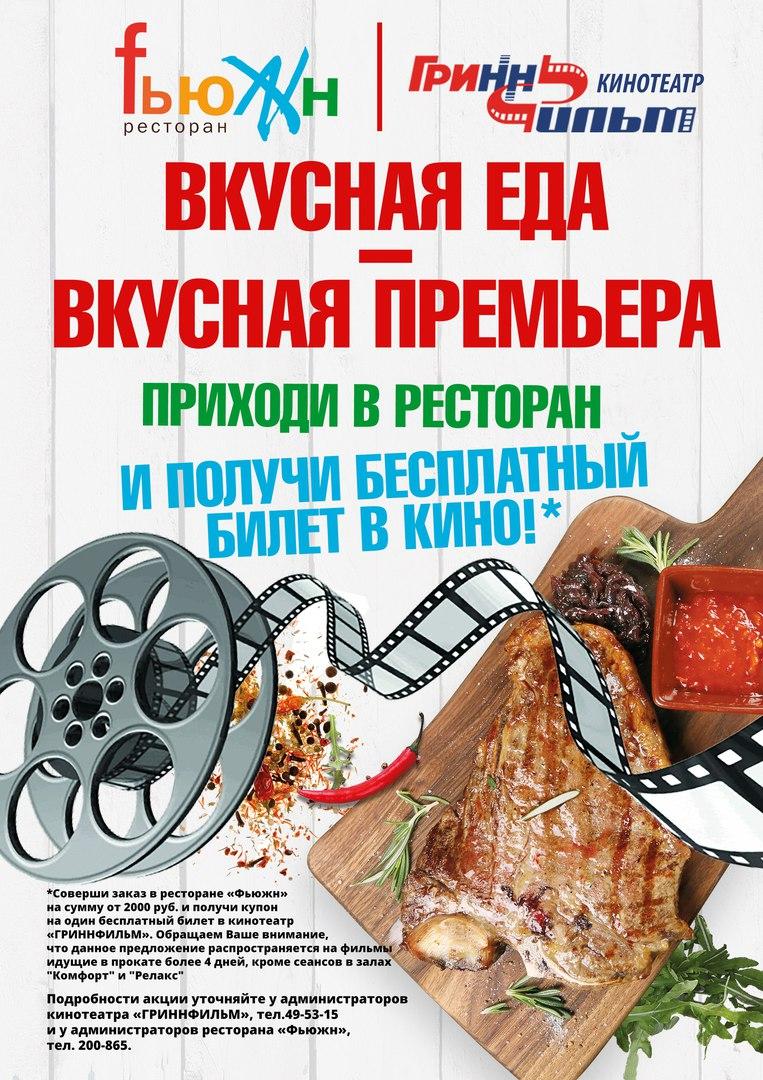 Вкусная еда - вкусная премьера