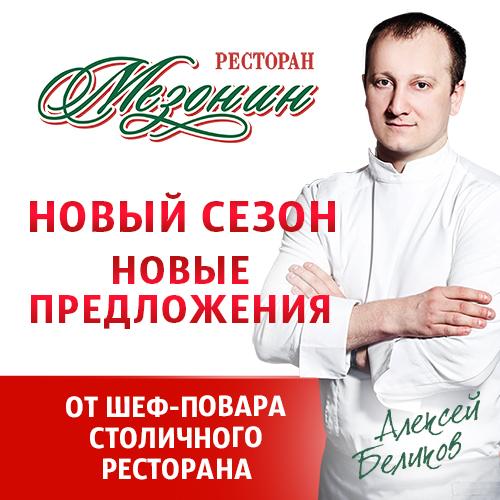 Новый сезон в ресторане Мезонин