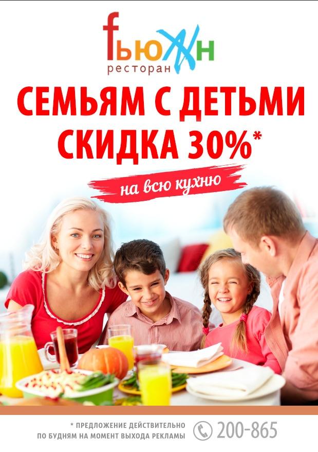 Скидка 30% на кухню
