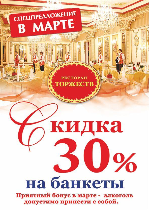 Скидка 30% на банкеты в «Ресторане ТОРЖЕСТВ»!