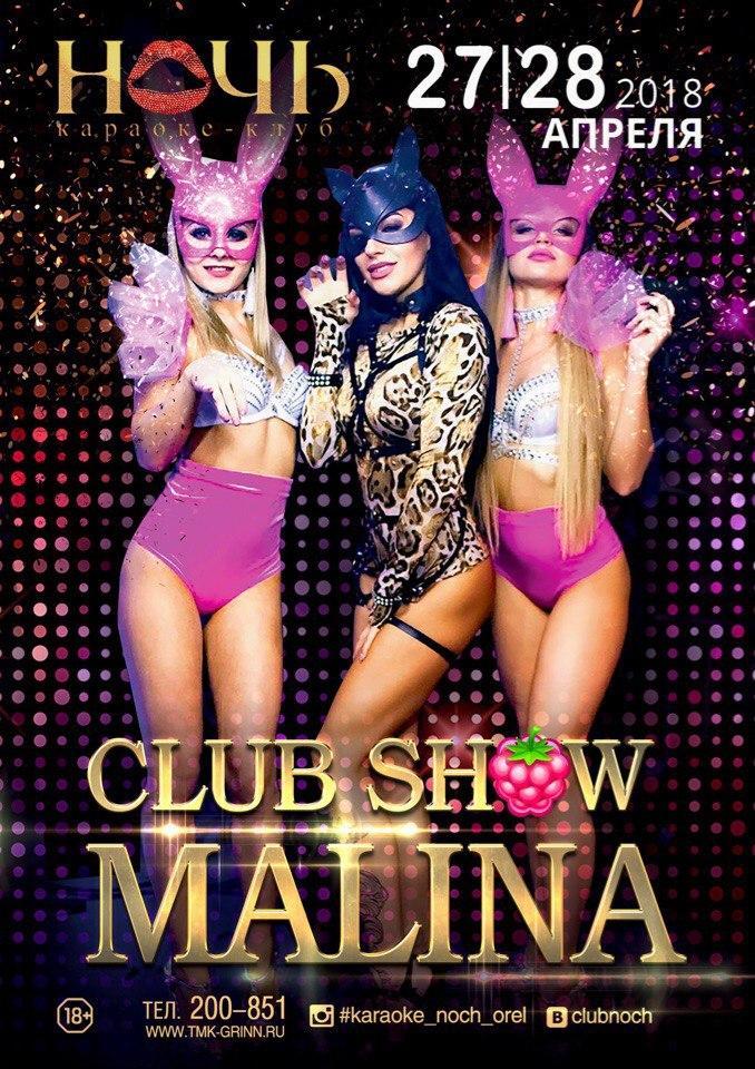 Club show МALINA
