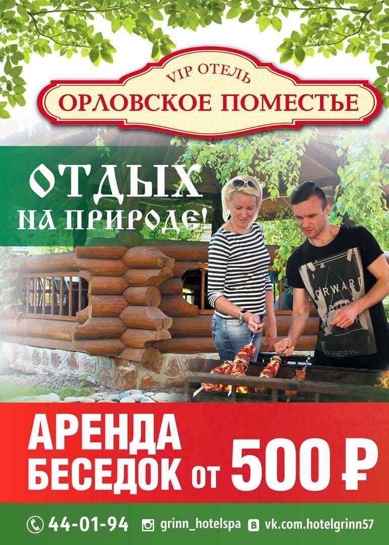 Отдых на природе в VIP-отеле «Орловское поместье»