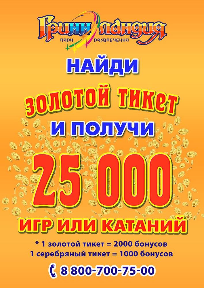 Найди золотой тикет и получи 25000 бонусов для игр в «ГРИННЛАНДИИ»!