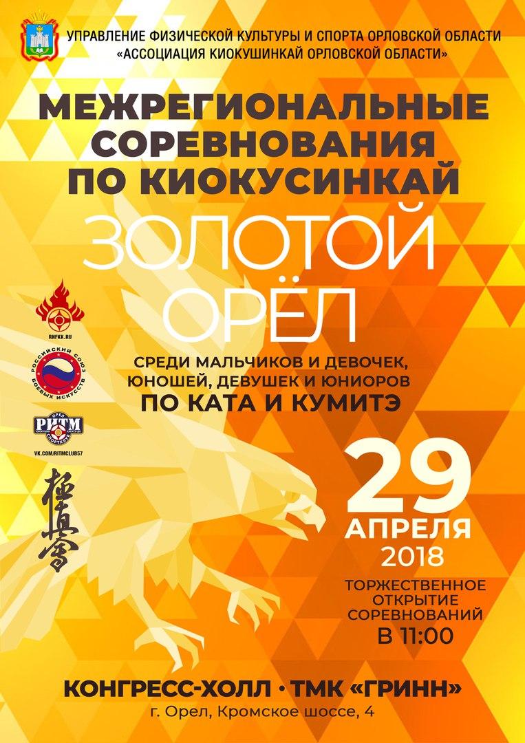 Межрегиональные соревнования по киокусинкай