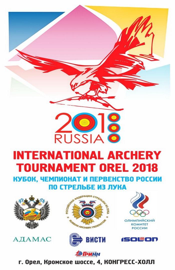 Чемпионат, Кубок, Первенство России и Международные соревнования по стрельбе из лука