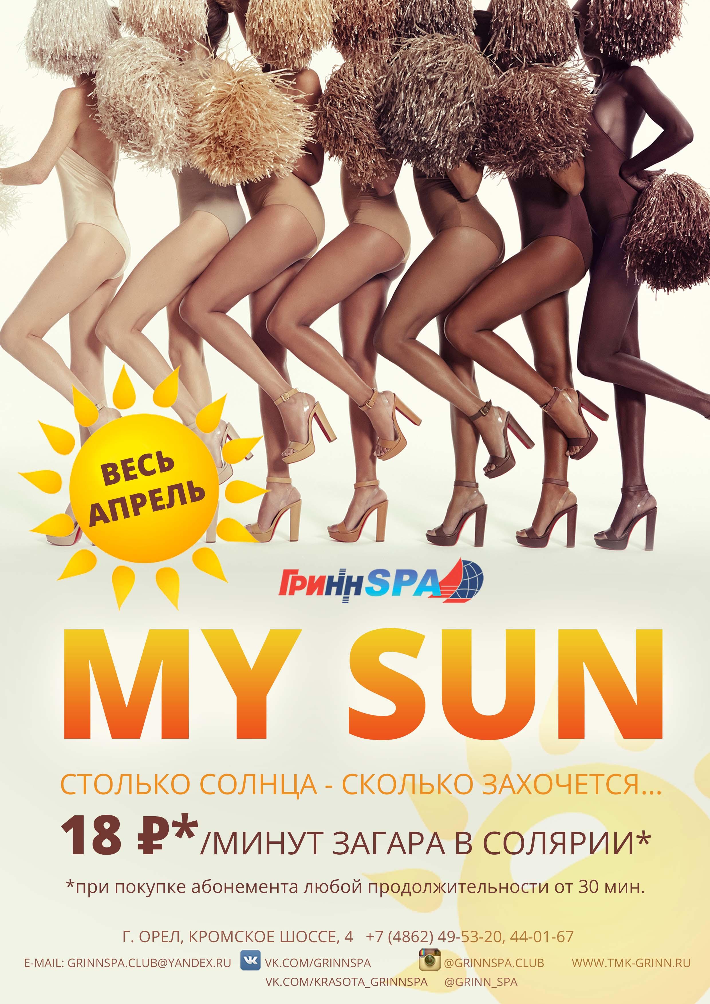 MY_SUN!