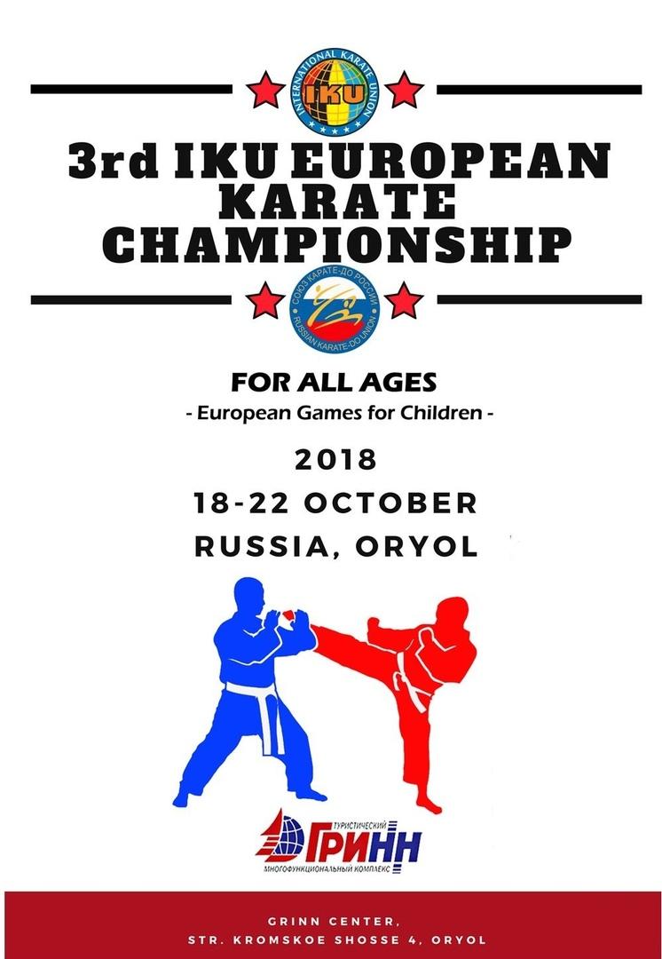 Чемпионат Европы по карате