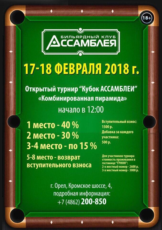 Открытый турнир