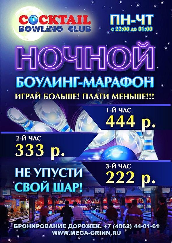 БОУЛИНГ-МАРАФОН!
