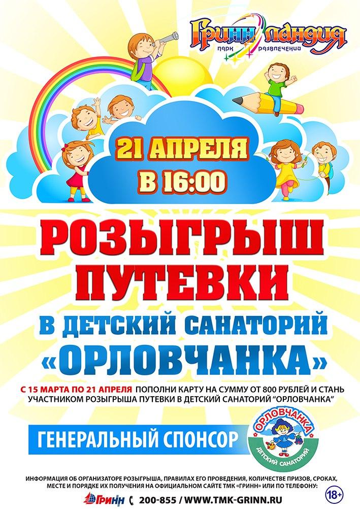 Розыгрыш путёвки в детский санаторий «Орловчанка»