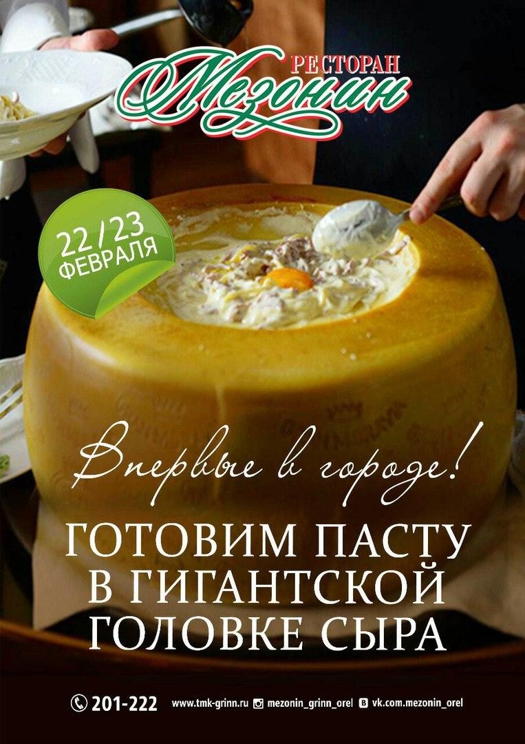 Готовим пасту в гигантской головке сыра!