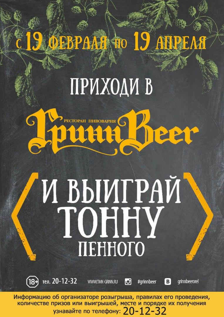 Тонна пенного от «ГРИНН Beer»!