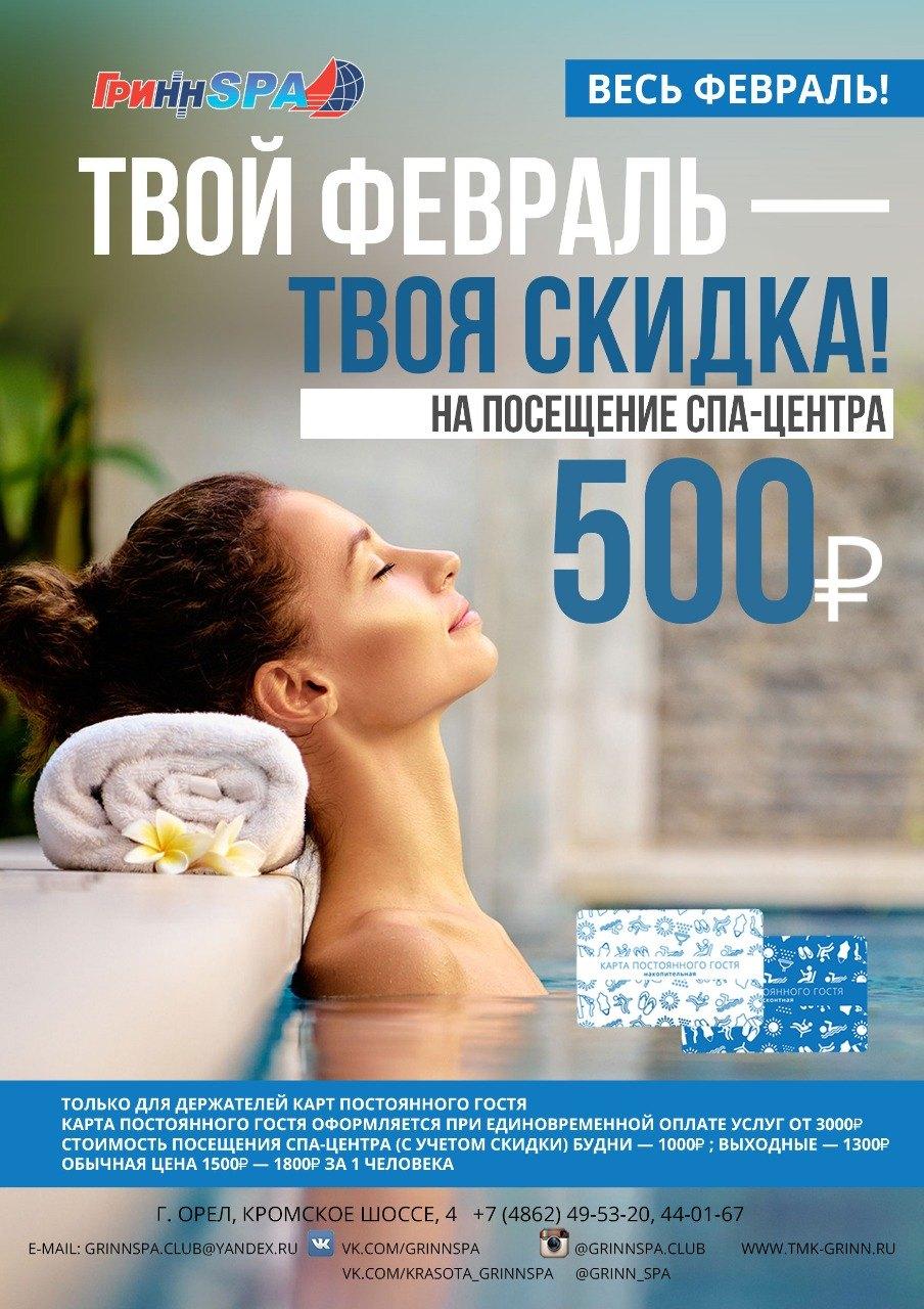 ПЕРСОНАЛЬНАЯ СКИДКА на посещение СПА-центра 500 руб.!