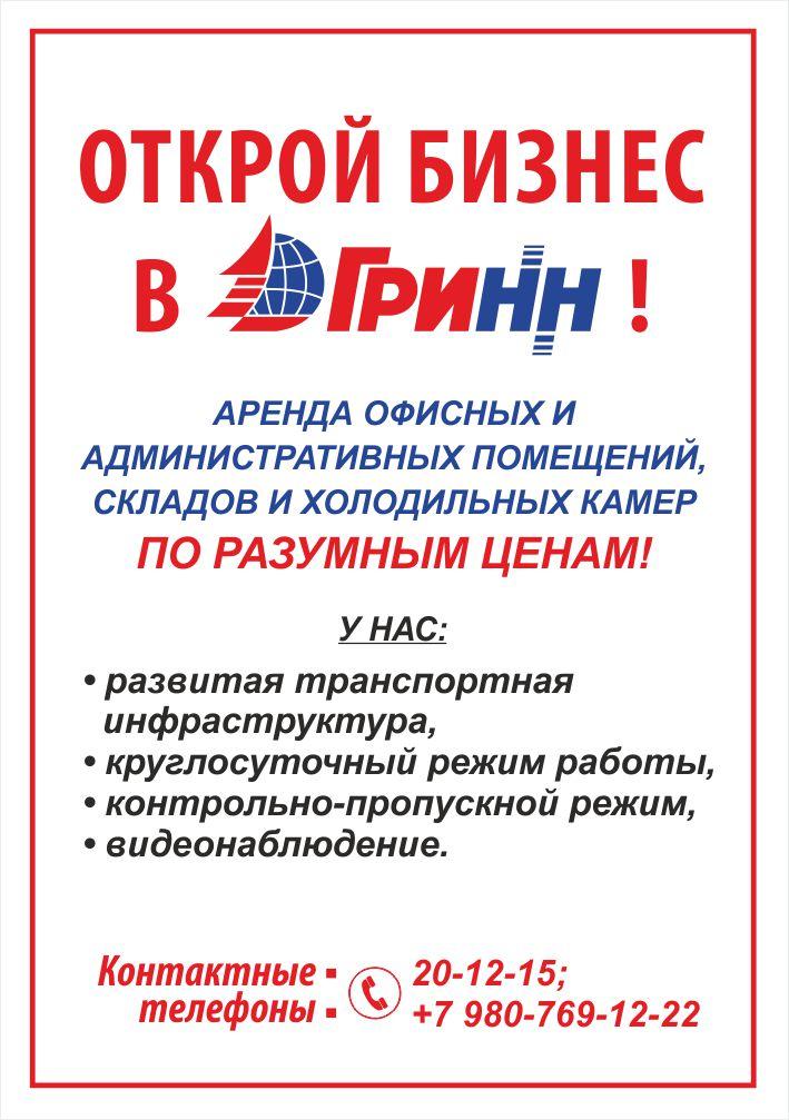ОТКРОЙ БИЗНЕС В ТМК