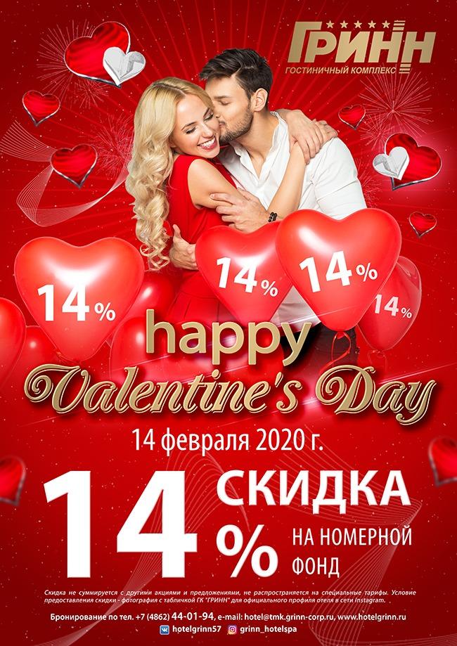 В день влюблённых вас ждёт скидка 14% на номерной фонд!
