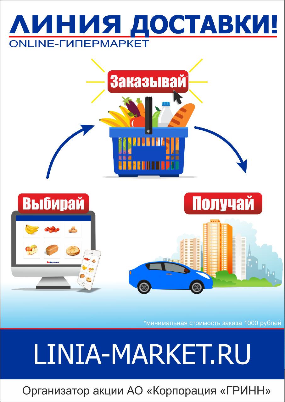Сеть Гипермаркетов «Линия» запускает интернет-магазин в Орле