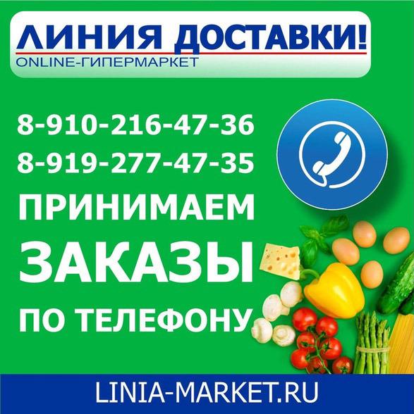 Доставим продукты по звонку!