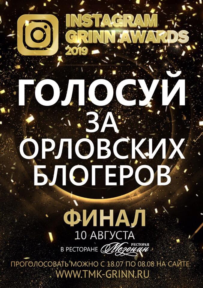 Голосуй за Орловских блогеров