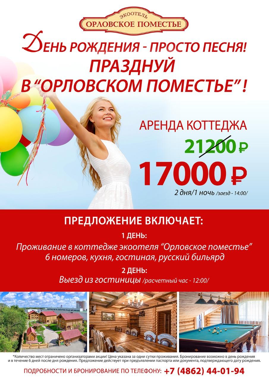 День рождения в  «Орловское поместье»
