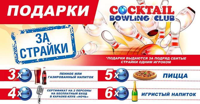 Боулинг-клуб «Коктейль»