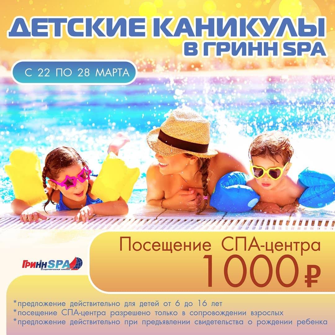 Детские каникулы в ГРИНН-SPA